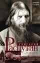 Григорий Распутин. Жизнь старца и гибель империи